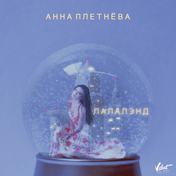 Обложка Анна Плетнёва - Лалалэнд