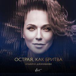 Обложка Альбина Джанабаева - Острая как бритва