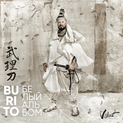 Обложка Burito - Стих 7