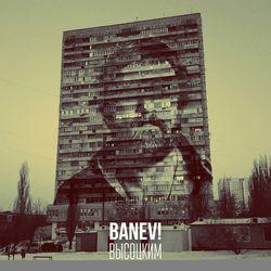Обложка BANEV! - Высоцким