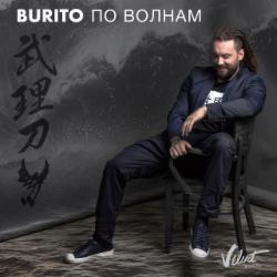 Обложка Burito - По волнам
