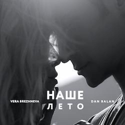 Обложка Dan Balan feat. Вера Брежнева - Наше лето