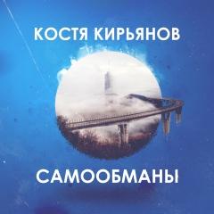 Обложка Костя Кирьянов - Самообманы