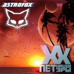 Обложка AstroFox - Z20 (Kazantip 2012)