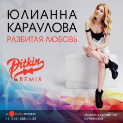 Юлианна Караулова – Разбитая любовь. На музыкальном портале Зайцев.нет Вы...