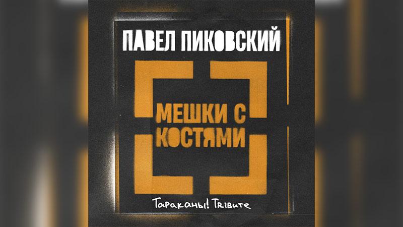 pikovsky_album