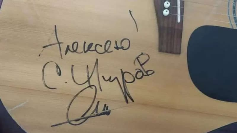 Гитара с автографом Шнурова