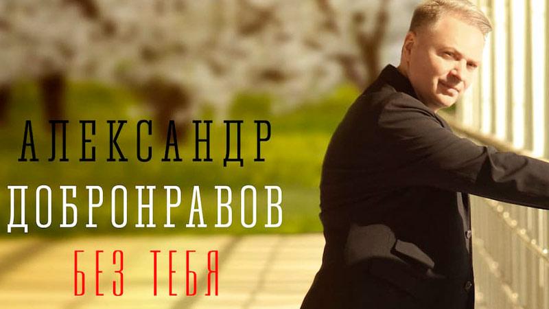 dobronravov_bez_tebya