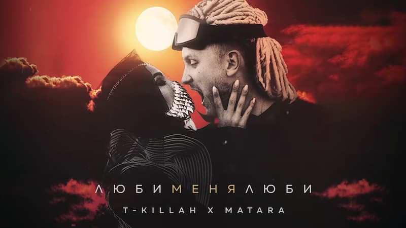 T-killah и Matara - люби меня люби