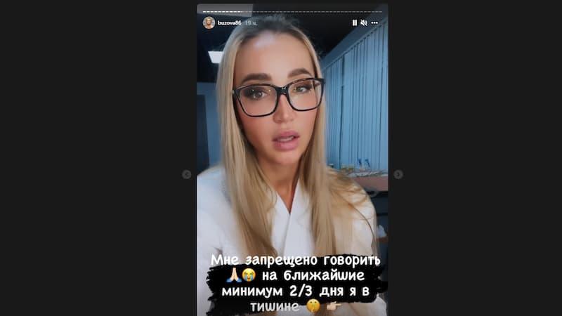 Фото: скриншот Stories Ольги Бузовой / buzova86 / Instagram