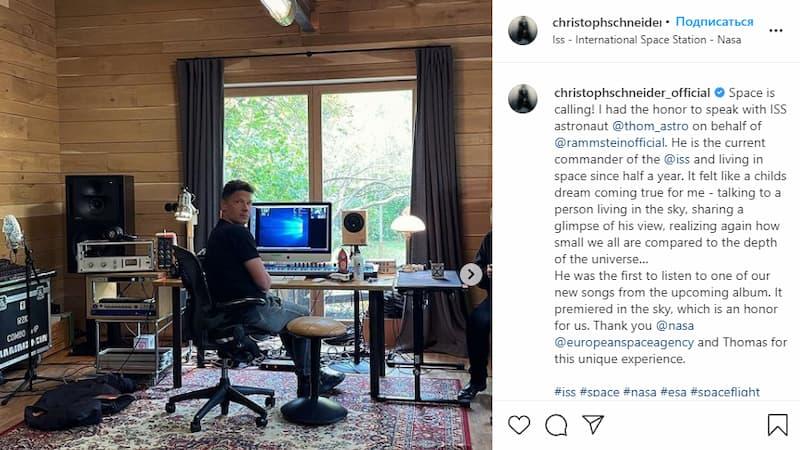 Фото: скриншот Instagram-аккаунта thom_astro