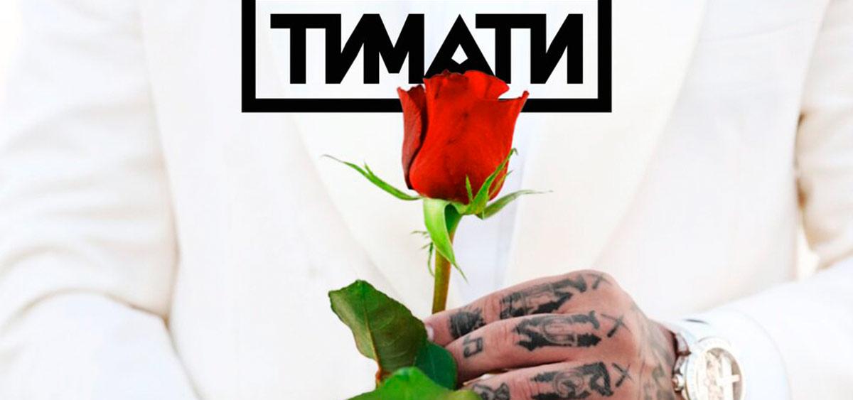 В своём новом сингле Тимати предлагает снять маски
