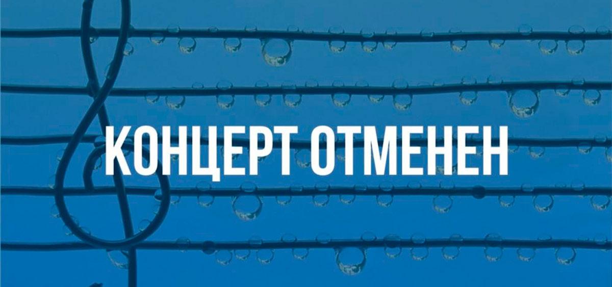 В Москве ограничили проведение концертов. Россия на очереди?