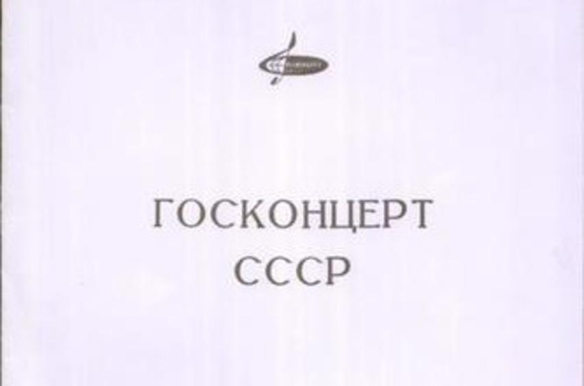 Конец эпохи. В России ликвидирован Госконцерт