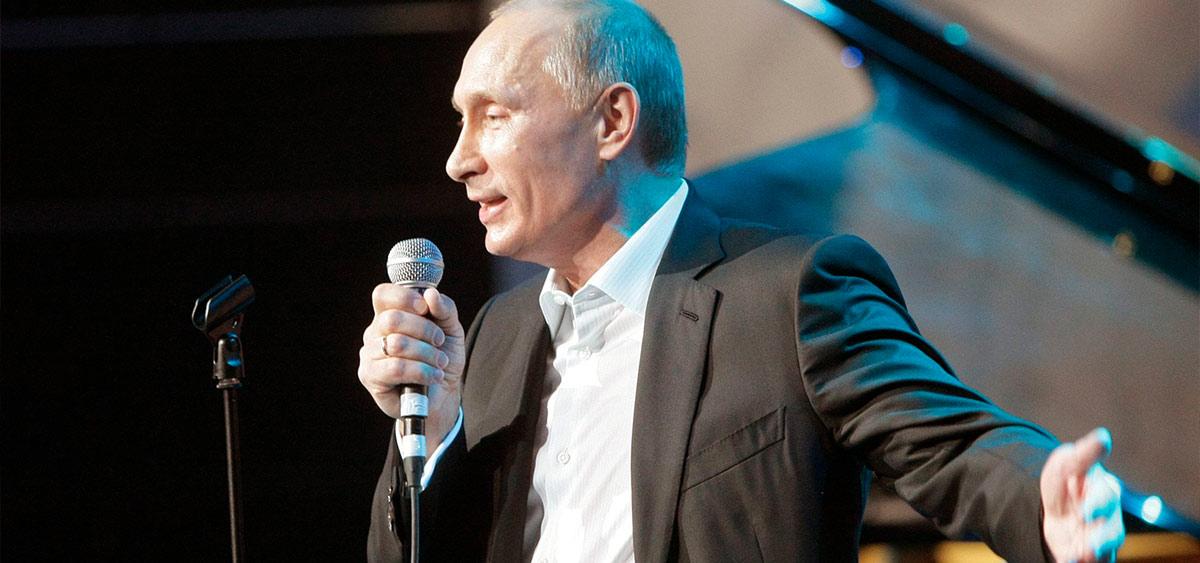Президент Путин: я русский человек, пою песни русские, советские!