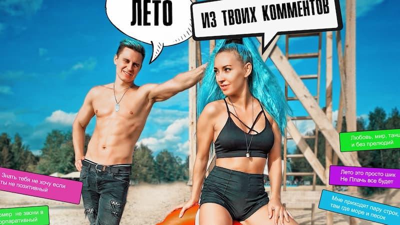 lila_manila_leto_iz_tvoih_kommentariev
