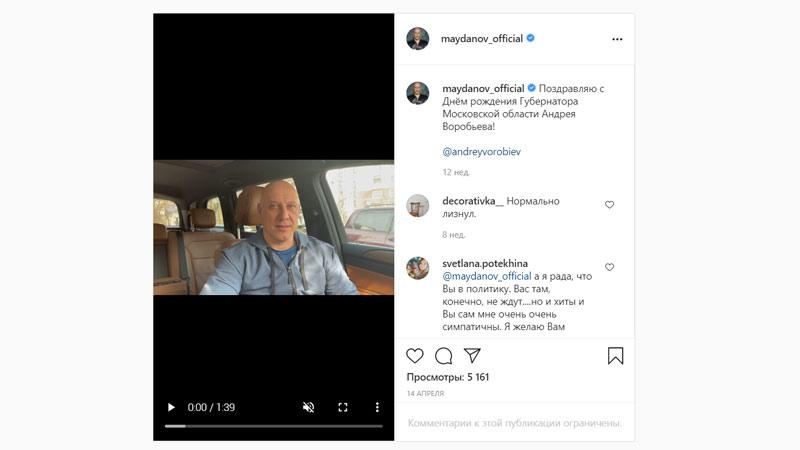 skrin instagrama. Denis Maydanov v mashine govorit, chto hochet ballotirovatsa v gosdumu