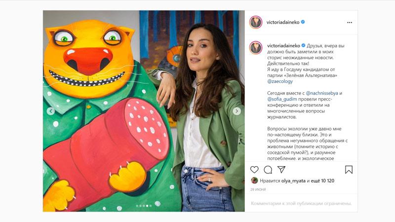skrinshot instagrama Viktoria dayneko