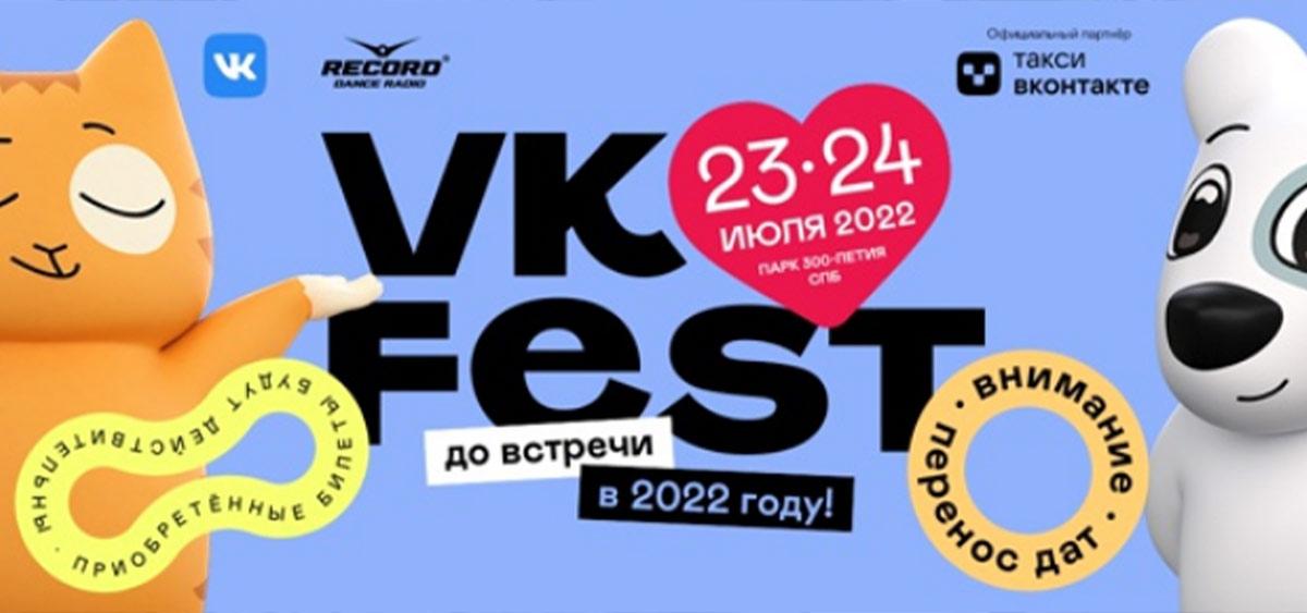 Фестиваля не будет. VK Fest перенесли на 2022 год