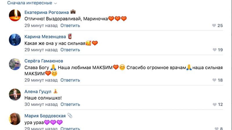 maxim_comments