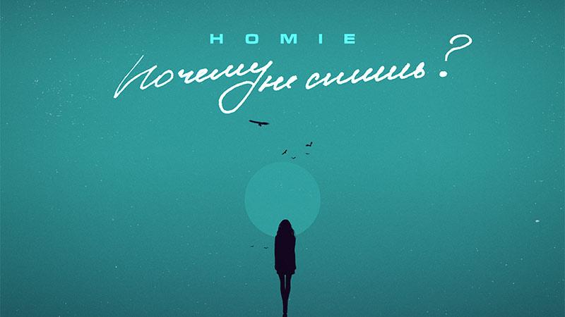 homie_album