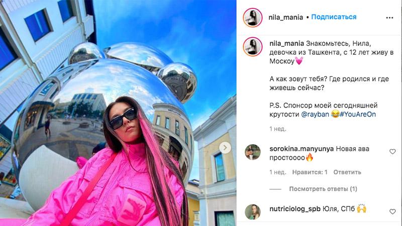 nila_mania_kisa