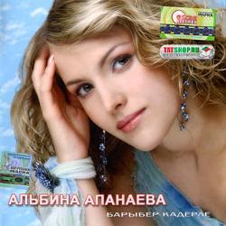 Альбина Апанаева