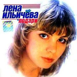 Лена Ильичёва