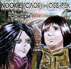 Обе-Рек & Nookie