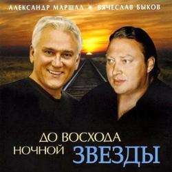 Вячеслав Быков и Александр Маршал