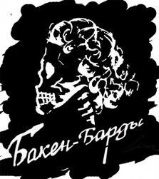 Бакен-Барды