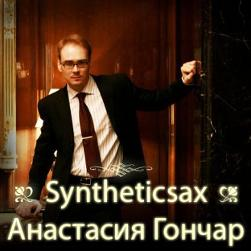 Syntheticsax & Анастасия Гончар