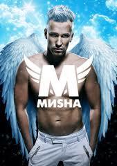 Миshа