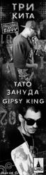 Три Кита (Зануда, Gipsy King, Тато)