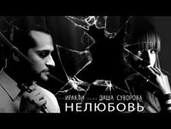 Иракли feat Даша Суворова