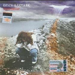 Ольга Климнюк