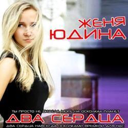 DJ HaLF & Женя Юдина