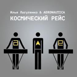 Илья Лагутенко & Aeronautica