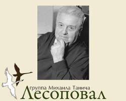 Михаил Танич и 'Лесоповал'