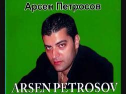 А. Петросов
