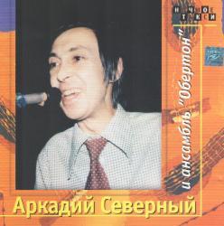 """Аркадий Северный и анcамбль """"Обертон"""""""