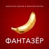 Дискотека Авария и Николай Басков
