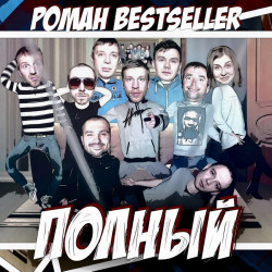 Роман Bestseller