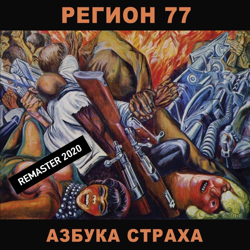 Регион 77