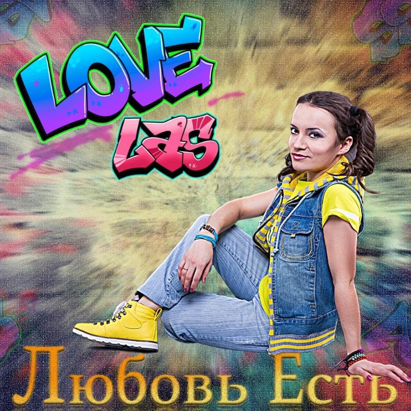 Любовь Есть