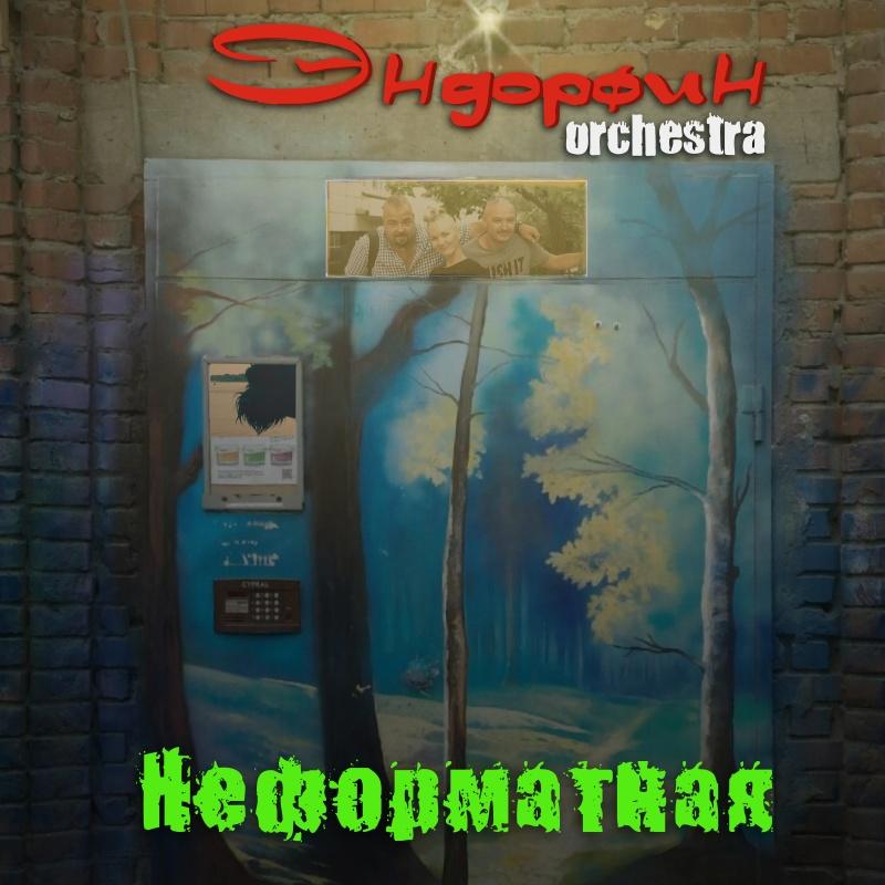 Эндорфин Orchestra