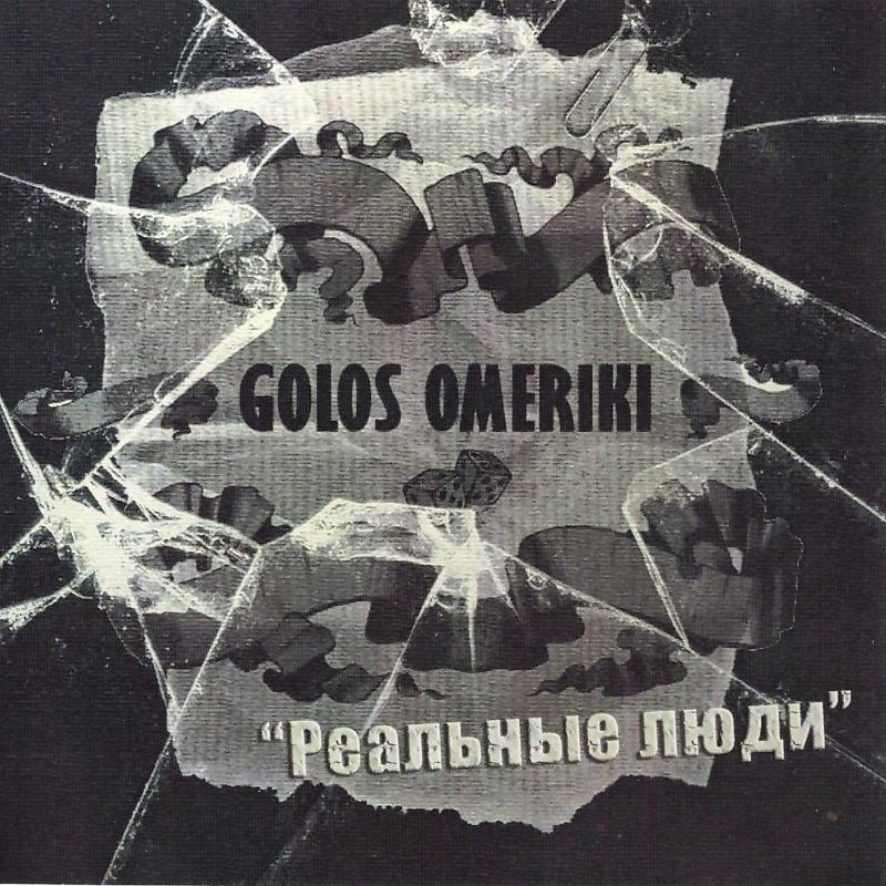 Голос Омерики