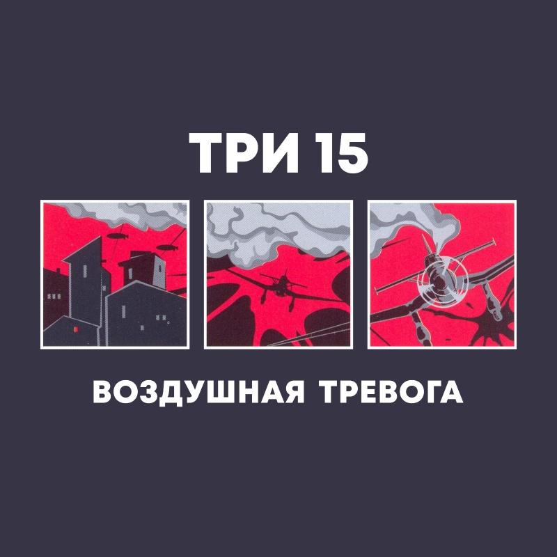 Три 15