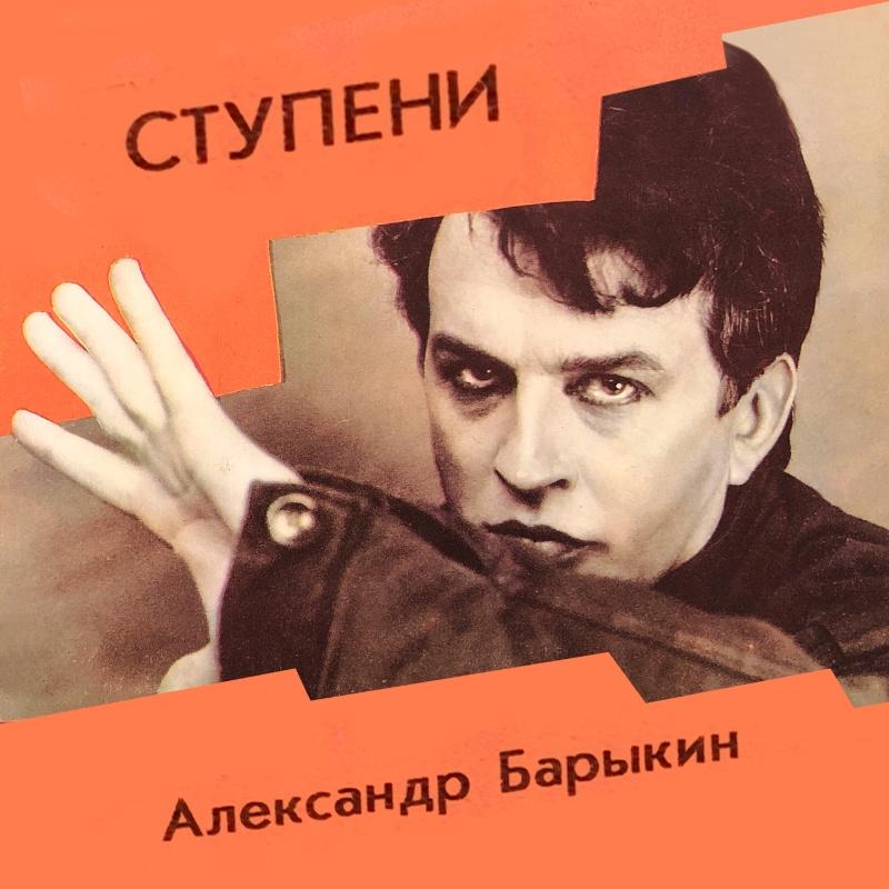 Александр Барыкин