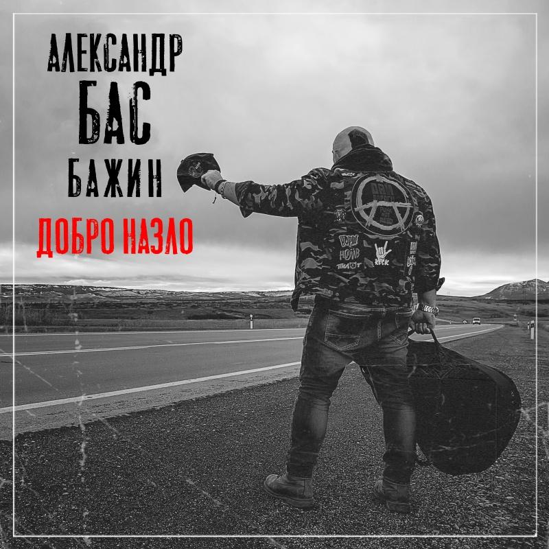 Александр БАС Бажин